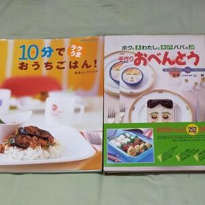 料理レシピ本、お弁当と10分でお家ご飯2冊セット