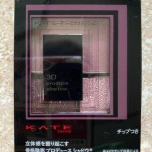 《カネボウ》 KATE ケイト 3Dプロデュースシャドウ PU-1 ムーディーエクステンション 5.8g
