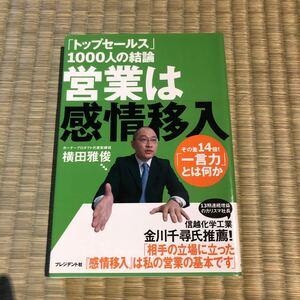 営業は感情移入 「トップセールス」 1000人の結論 その差14倍! 「一言力」 とは何か/横田雅俊