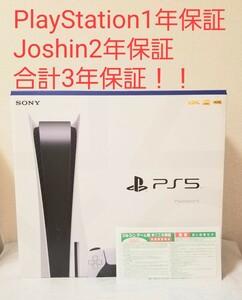 新品 未使用 未開封 PlayStation5 CFI-1100A01 3年保証