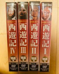 西遊記 25全話 DVD ドラマ