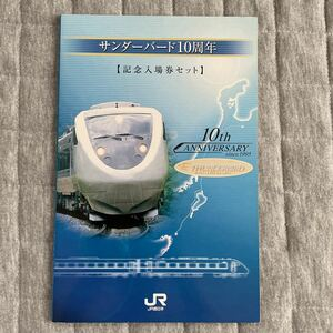 JR west Japan Thunderbird 10 anniversary commemoration admission ticket set H17 Osaka station issue hard ticket 15 sheets set ( memory ticket memory ticket railroad collection railroad ticket )