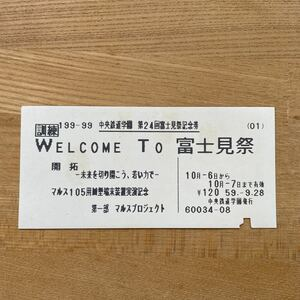 memory ticket centre railroad an educational institution issue training for centre railroad an educational institution no. 24 times Fujimi festival memory ticket maru s105 for M type terminal equipment real . memory ( railroad train rare article railroad goods passenger ticket