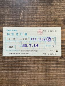 close iron .. special-express ticket special express ticket bird feather - on Honmachi close iron new Osaka station inside business office issue S55 (.. ticket Kinki Japan railroad railroad collection old passenger ticket )