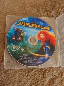 ディズニー DVD メリダとおそろしの森