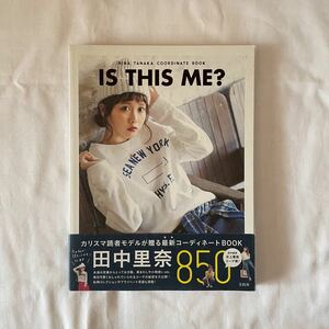 IS THIS ME? 田中里奈