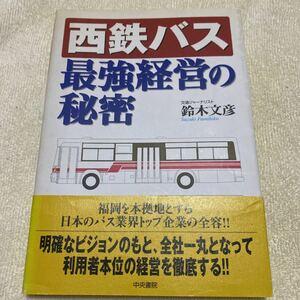 西鉄バス最強経営の秘密/鈴木文彦 (著者)