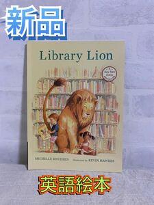 英語絵本 Library Lion