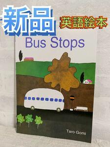 英語版 バスがきた