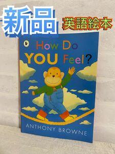 英語絵本 How Do YOU Feel?