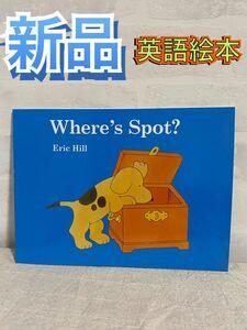 where's Spot英語絵本