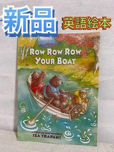 英語絵本ROW ROW ROW YOUR BOAT