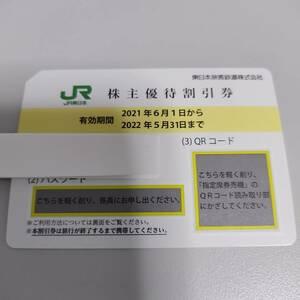 最新 株主優待券 JR東日本 コード通知は送料無料