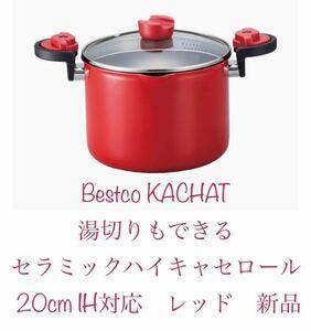 ベストコ(Bestco) KACHAT パスタ鍋 両手鍋 湯切りもできる セラミック キャセロール 24cm IH対応 新品