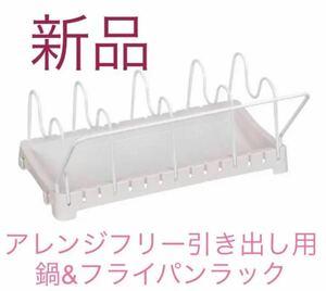 パール金属(Pearl Metal) アレンジフリー 引き出し用鍋・フライパンラック HB-1977 新品