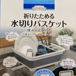 武田コーポレーション(Takeda.corp.) 折り畳める水切りバスケット 新品 水切りカゴ