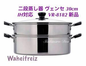 和平フレイズ(Wahei freiz) 二段蒸し器 ヴェンセ 30cm ガラス蓋付 IH対応 ステンレス VR-8182 新品