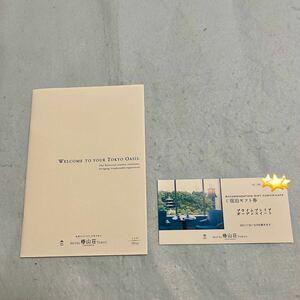 送料無料 ホテル椿山荘 東京 ギフト券 藤田観光 宿泊券 朝食付 スパ スイートルーム レストラン 株主優待