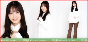 乃木坂46 田村真佑 変形ブラウス 2021年5月ランダム生写真 3種コンプ 3枚 3枚コンプ