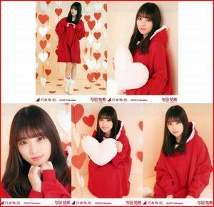 乃木坂46 与田祐希 バレンタイン 2020年2月個別生写真5枚セット 5種コンプ 5枚 5枚コンプ