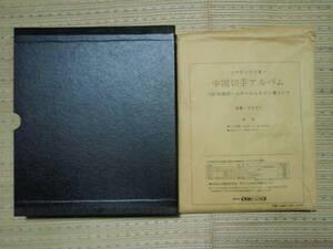 中国切手アルバム 1997年発行 ステーショナリー用マウント付きリーフ 未使用難有