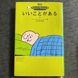 英語学習 いいことがある