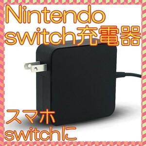 ニンテンドースイッチ充電器 acアダプター Nintendo Switch