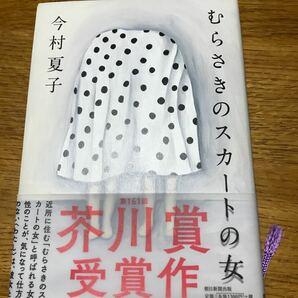 むらさきのスカート 今村夏子 芥川賞 受賞作品