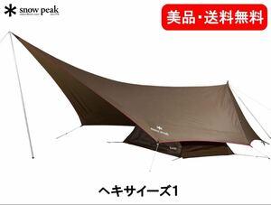 snow peak スノーピーク ヘキサイーズ 1 専用グランドシート付 美品