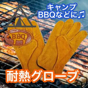 品薄アイテム 耐熱グローブ キャンプ BBQ アウトドア ☆