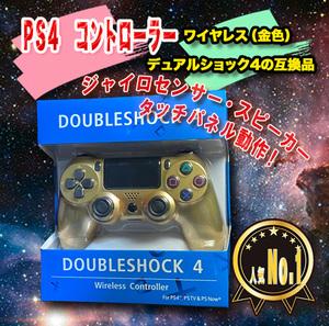 PS4コントローラー 限定色 互換品 プレステ4 ゴールド 金