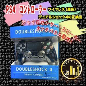 PS4コントローラー 互換品 限定色 プレステ4 ブラック 黒