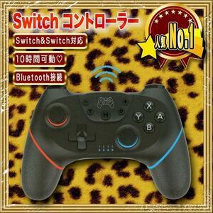 スイッチコントローラー プロコン Nintendo Switch ニンテンドウ