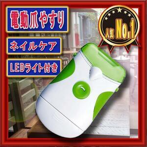 電動爪やすり 爪切り ネイル ネイルケア LEDライト サロン 最安 水洗い可能