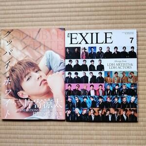 片寄涼太グッパイホワイト 月刊EXILE2020年7月