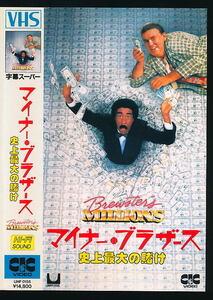 ■VHS★マイナー・ブラザース★出演:リチャード・プライヤー★1985年 アメリカ映画■