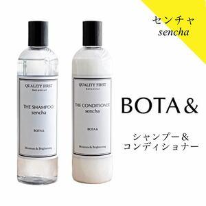 【2本セット】ボタアンド シャンプー コンディショナー センチャ ボタニカルシャンプー BOTA& QUALITY 1ST