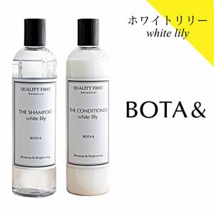 【2本セット】ボタアンド シャンプー コンディショナー ホワイトリリー ボタニカルシャンプー BOTA& QUALITY 1ST