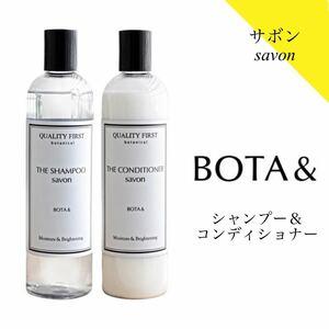 【2本セット】ボタアンド シャンプー コンディショナー サボン ボタニカルシャンプー BOTA& QUALITY 1ST