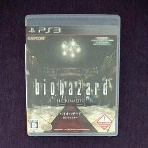 PS3ソフト バイオハザード HDリマスター