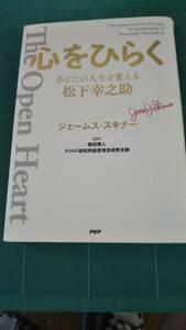 【CD付き】心をひらく あなたの人生を変える 松下幸之助 ジェームス・スキナー