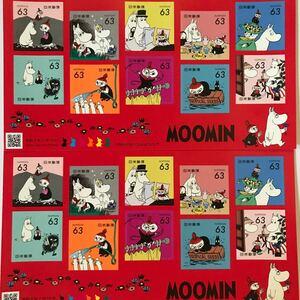 新品 未使用 ムーミン グリーティング 切手 63円 シール切手シート 630円×2枚セット 記念切手 限定品