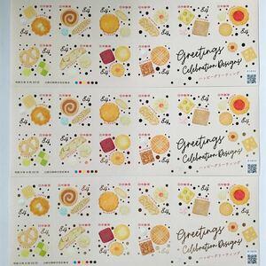 新品 未使用 クッキースイーツ焼き菓子 ハッピーグリーティング切手 84円 シール切手シート 840円×3枚セット とても可愛い
