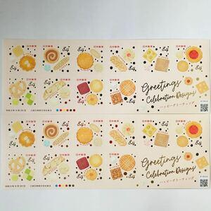 新品 未使用 ハッピーグリーティング切手 84円 シール切手シート 840円×2枚セット とても可愛いクッキー 焼き菓子 スイーツ