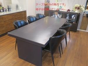 911310■FIS KOU オーダーダイニングテーブルW2100×D900×H720■福岡出荷/展示品