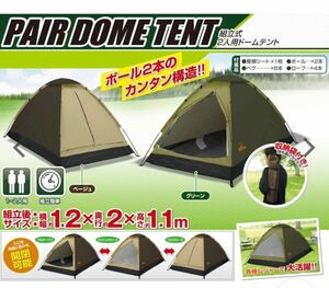 組立式 ドームテント 2人用