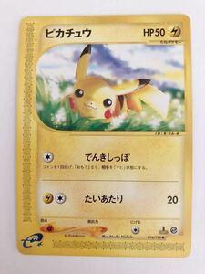 匿名送料込 ピカチュウ ポケモンカード e 1EDITON (016/128) 未使用 美品 でんきしっぽ HP50 pokemon