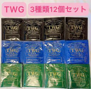 TWG Tea 3種類 12個セット 紅茶 煎茶 烏龍茶 アールグレイ ブルーティー ウーロン茶 グリーンティー ティーバッグ