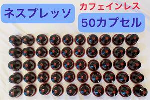 新品 ネスプレッソカプセル ネスプレッソコーヒーカプセル 50点 ネスレ エスプレッソ コーヒーカプセル デカフェ カフェインレス