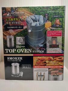 CAPTAIN STAG スモーカー 燻製器 ビア缶チキン スモーカー